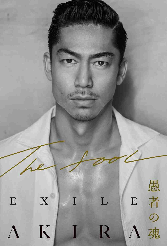EXILE AKIRA、初の自叙伝を発表 「抹消してしまいたい黒歴史」過去の苦悩を初告白