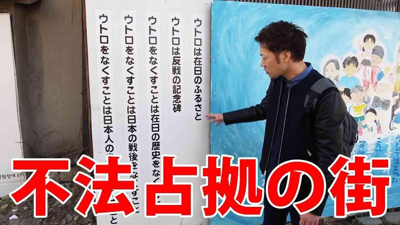【不法占拠】日本の闇と呼ばれた、在日朝鮮人の街ウトロ地区に迫る!前編 - YouTube