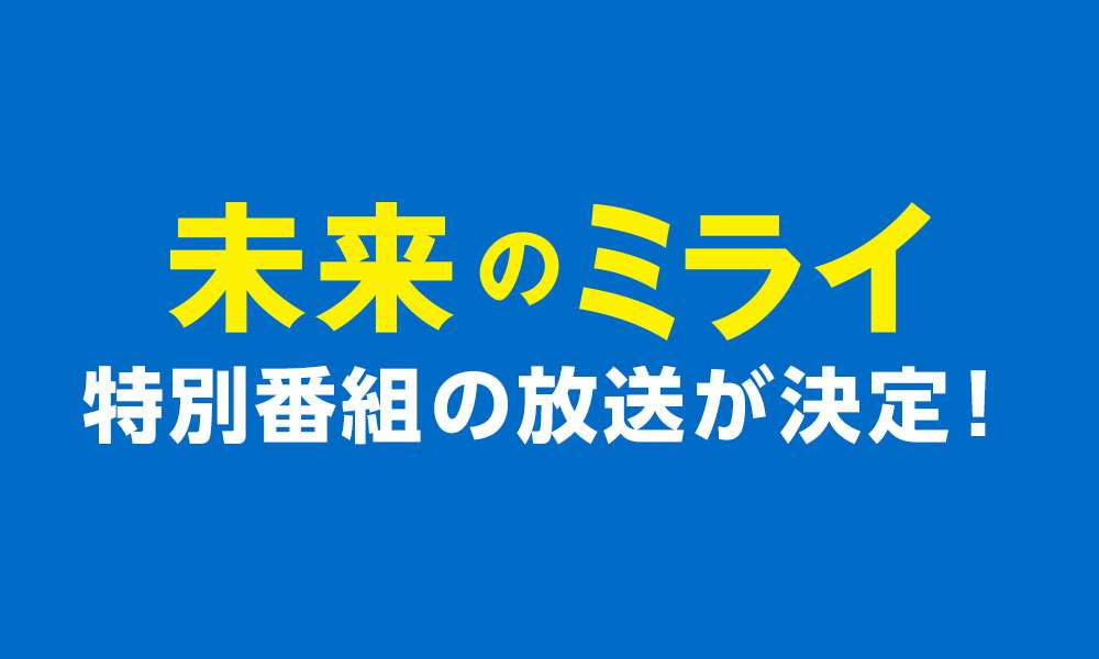 最新情報  「未来のミライ」公式サイト