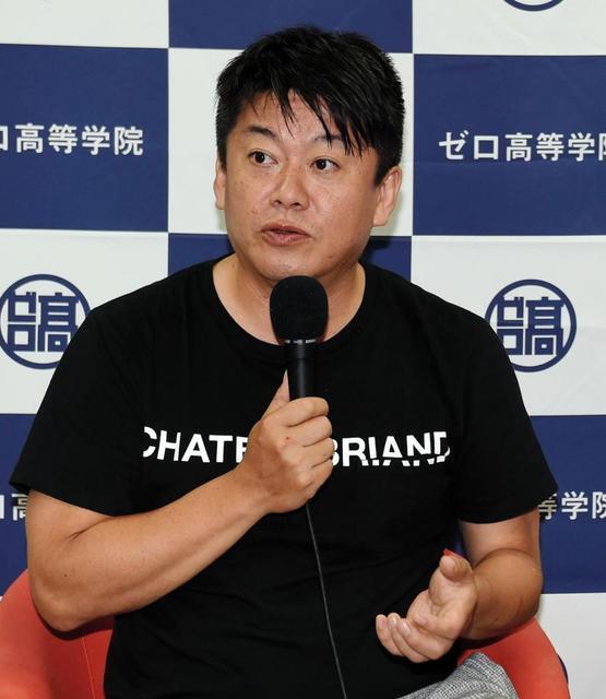 堀江貴文氏 「ゼロ高等学院」を開校「これからの時代、座学より行動」