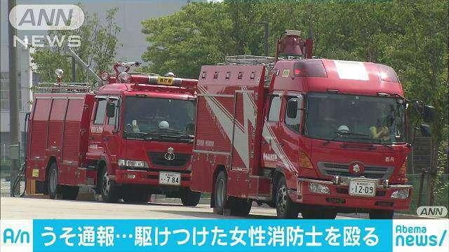 嘘の火災を通報…57歳女 駆け付けた消防士に暴行か