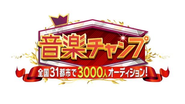 【実況・感想】音楽チャンプ2時間スペシャル 全国31都市でカラオケ3000人オーディション