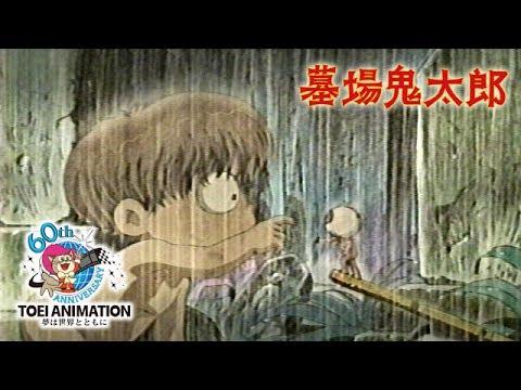 【公式】墓場鬼太郎 第1話「鬼太郎誕生」 - YouTube