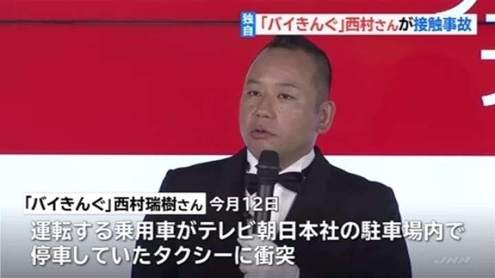 「バイきんぐ」西村さんが接触事故、けが人なし TBS NEWS