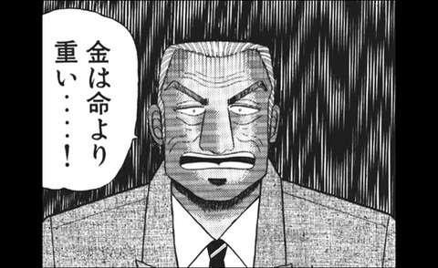 高須克弥院長、「僕も裏口入学」と告白…入学金は「半額にまけてくれて50万円」