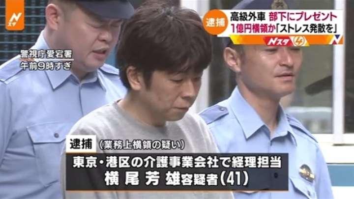 部下にプレゼントのため1億円あまり着服の疑い、41歳男逮捕