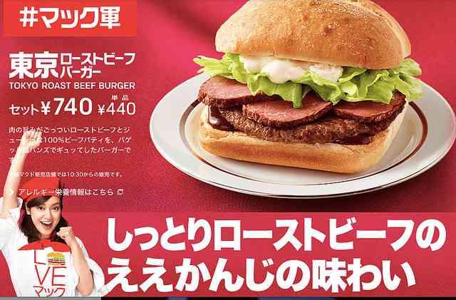 成形肉をブロック肉のように不当表示 マクドナルドに措置命令 - ライブドアニュース