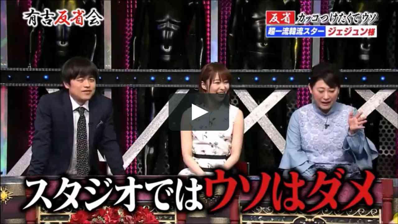 Ariyoshu Hanseikai [有吉反省会] Variety Show Nippon TV on Vimeo