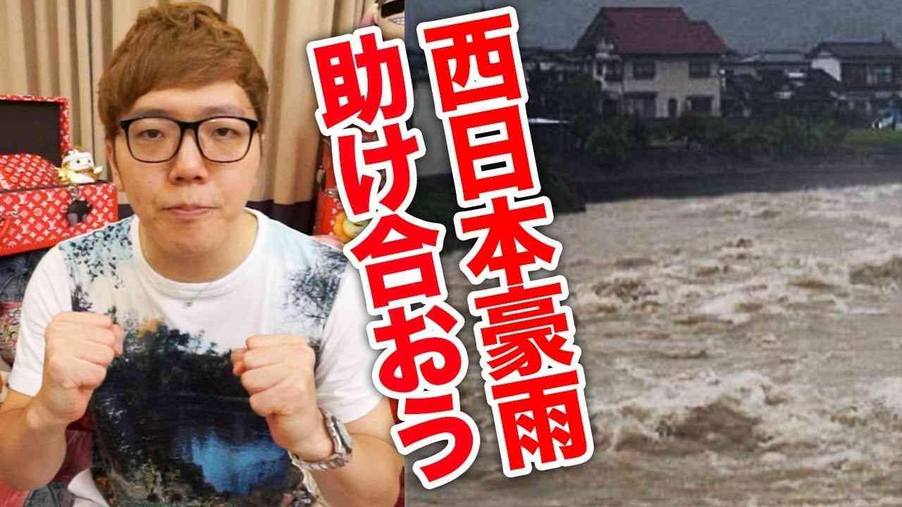 【拡散希望】ヒカキンと一緒に西日本豪雨の被災地に募金しませんか? - YouTube