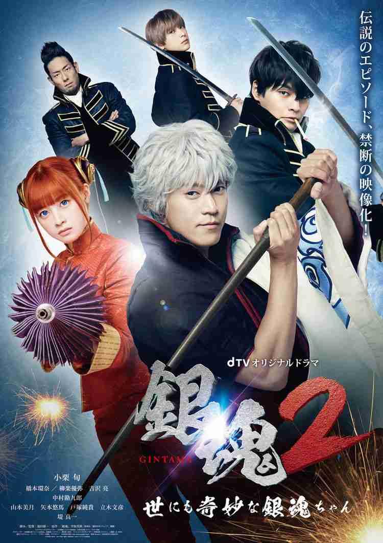 ドラマ「銀魂2」ENDRECHERIの楽曲流れる予告到着、鉄郎役は矢本悠馬に - 映画ナタリー