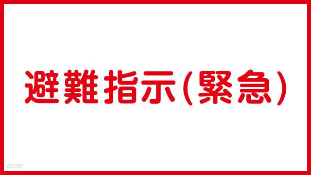 近畿の避難指示 避難勧告まとめ(午後10時) | NHKニュース