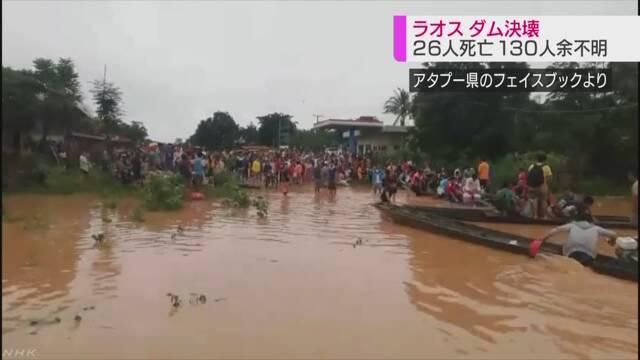 ラオスのダム決壊で26人死亡 130人余り行方不明 | NHKニュース