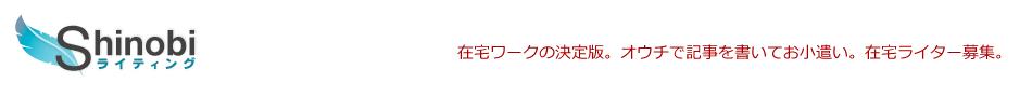 Shinobiライティング -ライター御紹介-