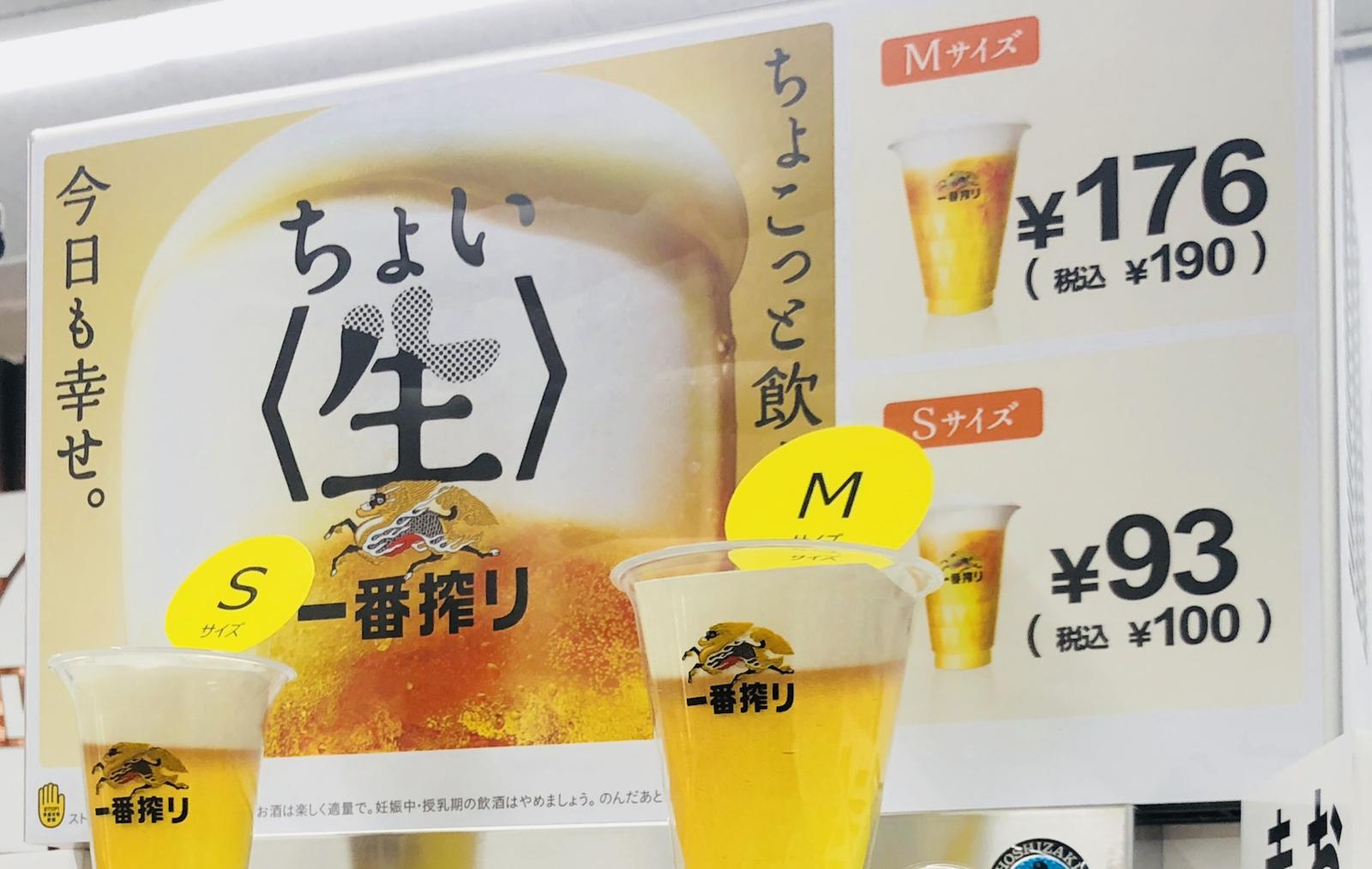 セブン、店頭にビアサーバー設置。生ビールを1杯93円で発売へ