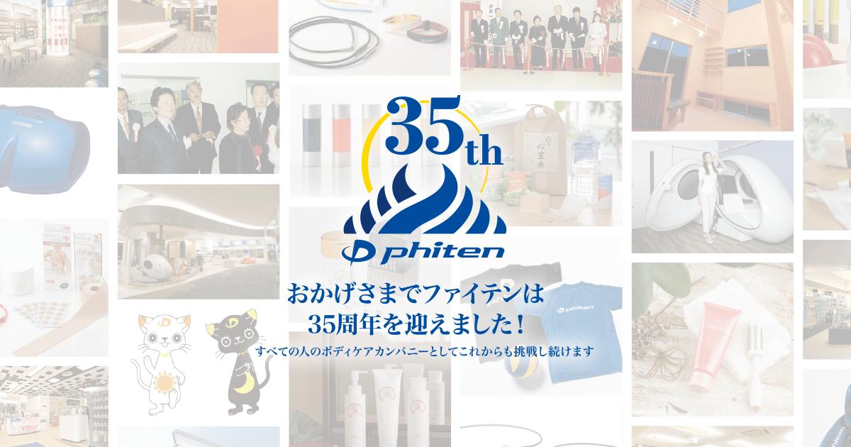 35周年記念サイト   ファイテン株式会社【phiten】