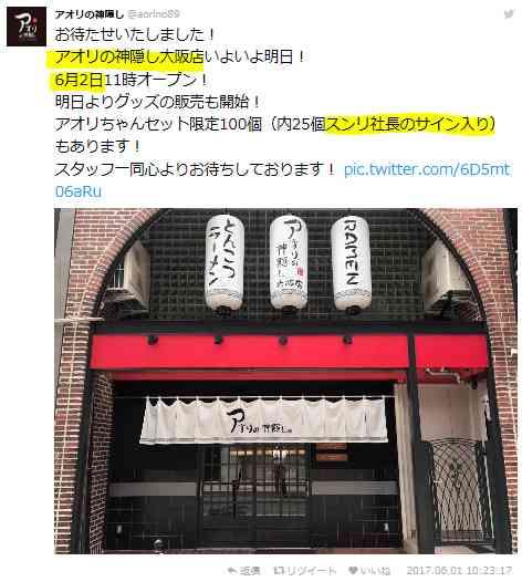 ★BIGBANGスンリのラーメン店「アオリの神隠し」・・韓国と日本でオープン | じぇみじぇみ11