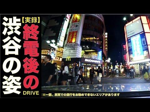 【週末】深夜の「渋谷/SHIBUYA」の姿 ※一部車両での通行をお薦めできないエリアがあります。 - YouTube