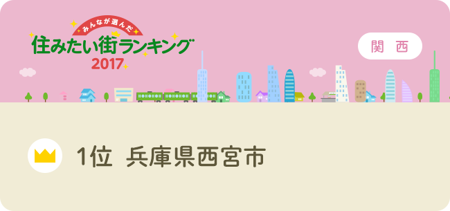 総合1位 兵庫県西宮市 ~住みたい街ランキング2017~ | 住まいのお役立ち記事