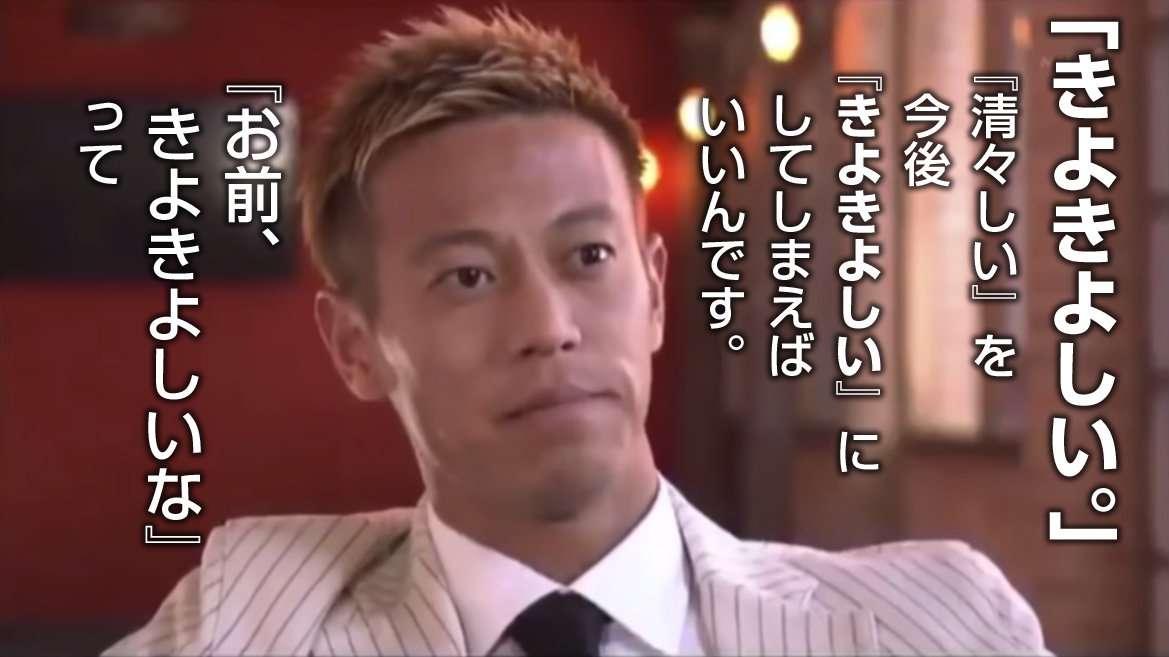 本田圭佑『清々(きよきよ)しい』誤読を華麗に反省「お恥ずかしい」 ファン「言い訳しないところ、さすが」