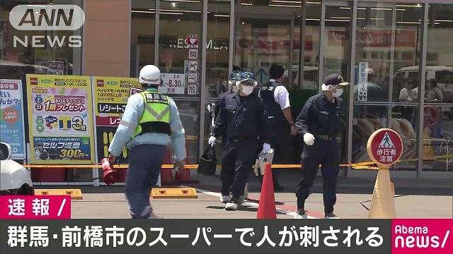 スーパーで人が刺される 男を現行犯逮捕 前橋市