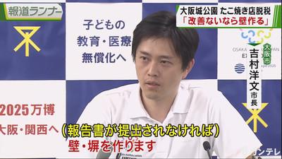 大阪城公園のたこ焼き店脱税 吉村市長「改善なければ壁作る」(関西テレビ) - Yahoo!ニュース