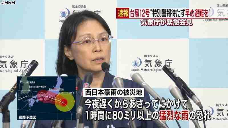 台風12号 特別警報待たず避難を~気象庁(日本テレビ系(NNN)) - Yahoo!ニュース