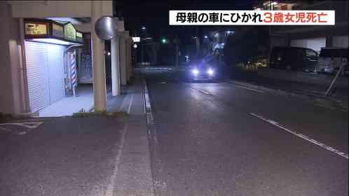 母親の車にひかれ3歳女児死亡   MBS 関西のニュース