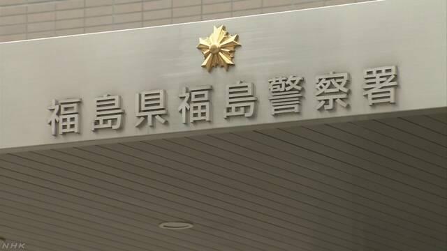 首相演説の際に有権者におにぎり 福島市議を書類送検 | NHKニュース