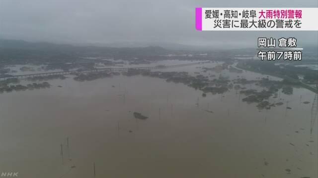 高知・愛媛・岐阜に大雨特別警報 できるかぎり安全確保を | NHKニュース
