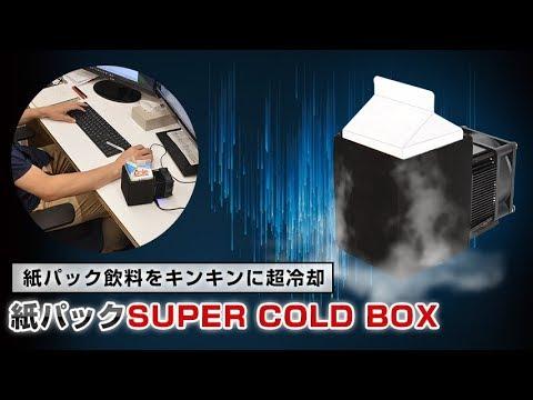紙パック飲料をキンキンに超冷却 「紙パックSUPER COLD BOX」 サンコーレアモノショップ - YouTube
