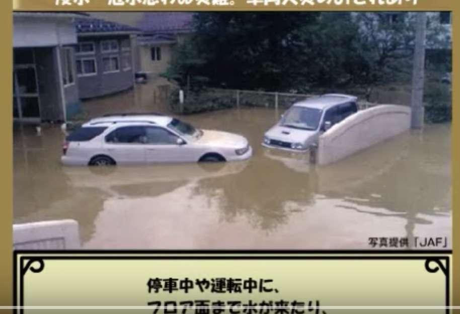 「大雨で浸かった車、水が引いても使用しないで」 感電事故など発生の恐れ、国交省が注意喚起(ハフポスト日本版) - Yahoo!ニュース
