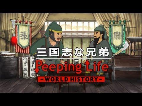 三国志な兄弟 Peeping Life-World History #34 - YouTube