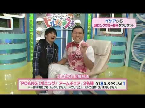 ヒルナンデス放送事故 オードリー春日IKEAの椅子壊す 2016.2.24 - YouTube