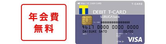 Tポイントが貯まるデビットカード