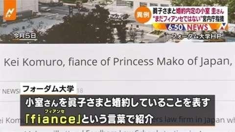 """宮内庁指摘、小室圭さん""""まだフィアンセではない""""(TBS系(JNN)) - Yahoo!ニュース"""