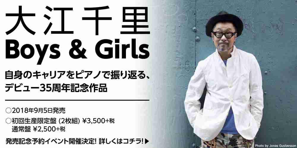 大江千里『Boys & Girls』自身のキャリアをピアノで振り返るデビュー35周年記念作品!|otonano by Sony Music Direct (Japan) Inc.