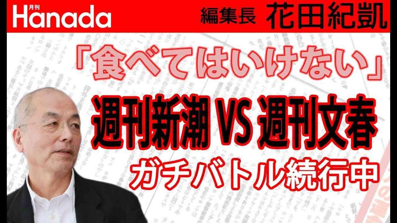 『週刊新潮』さんブチ切れ。それはご都合主義じゃないですか?『週刊文春』さん!|花田紀凱[月刊Hanada]編集長の『週刊誌欠席裁判』 - YouTube