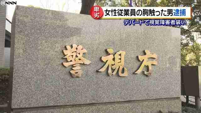視覚障害者を装って痴漢行為、33歳会社員を逮捕 東京・中央区 - ライブドアニュース