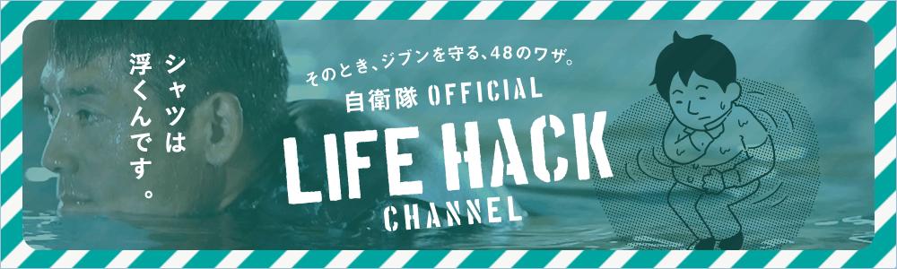 LIFEHACKチャンネル|自衛官募集ホームページ