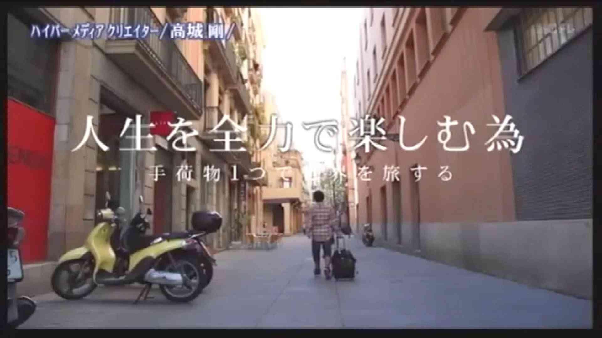 高城 剛 カバンの中身 - 世界中を手荷物1つで旅をする - YouTube