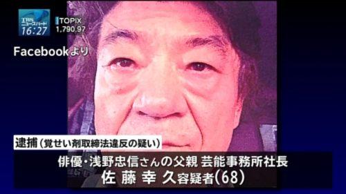 浅野忠信さんの父、覚醒剤使用容疑で再び逮捕