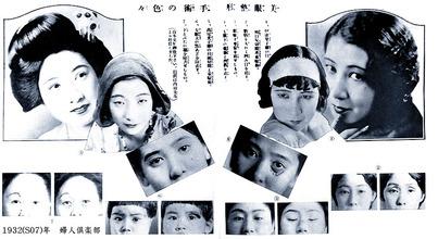 むかしの装い : 昭和7年の美容整形