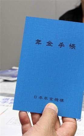 中国の業者に年金個人情報 年金機構委託の企業、約500万人分のデータ入力を再委託 - SankeiBiz(サンケイビズ)