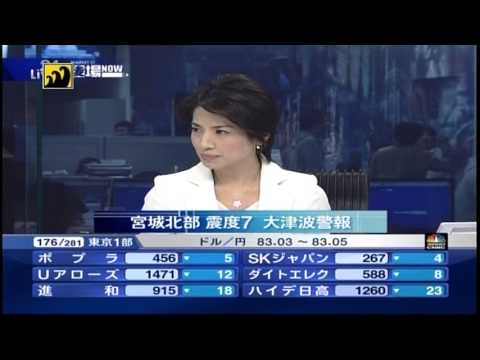 【生中継】東日本大震災発生中の東京マーケット情報 - YouTube