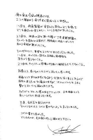 久保帯人氏、実写『BLEACH』に2つの要望 完成作に「日本映画として新しいレベルに到達した」 | ORICON NEWS