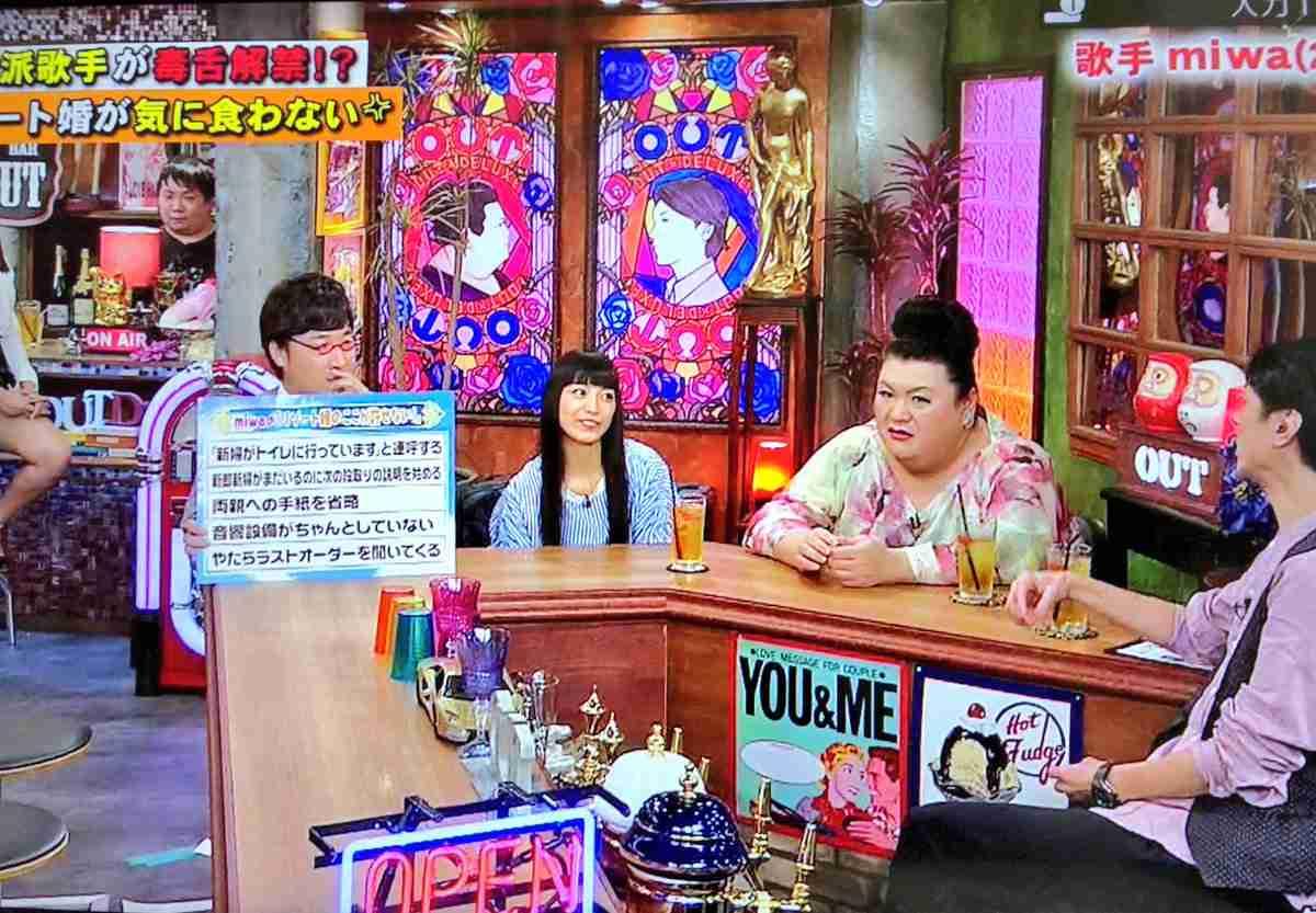 miwaが「アウトデラックス」で毒舌キャラを解禁 友人のリゾート婚の不満を語る