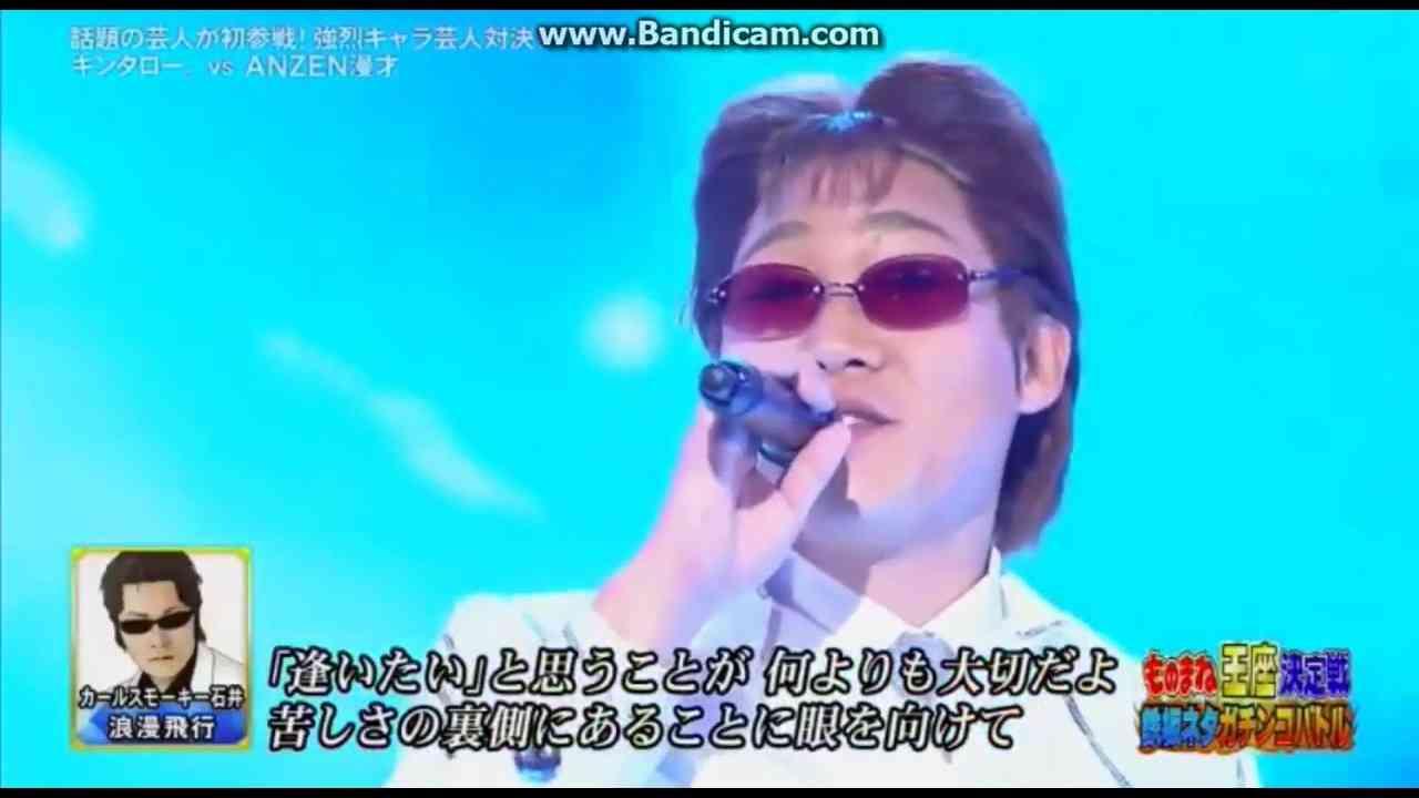 ANZEN漫才 米米CLUB 浪漫飛行 ものまね王座決定戦 2017.11.24 - YouTube