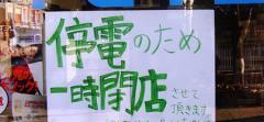 計画停電の不公平に足立区と荒川区が激怒!(2011年3月23日) - エキサイトニュース