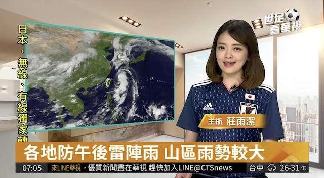 【台湾】日本代表のユニフォームを着て番組進行する台湾のスポーツニュースに反響…『ありがとう!台湾!』