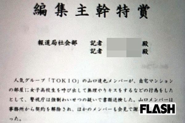 山口達也氏のセクハラスクープを掴んだ記者にNHKが表彰 内部では賛否